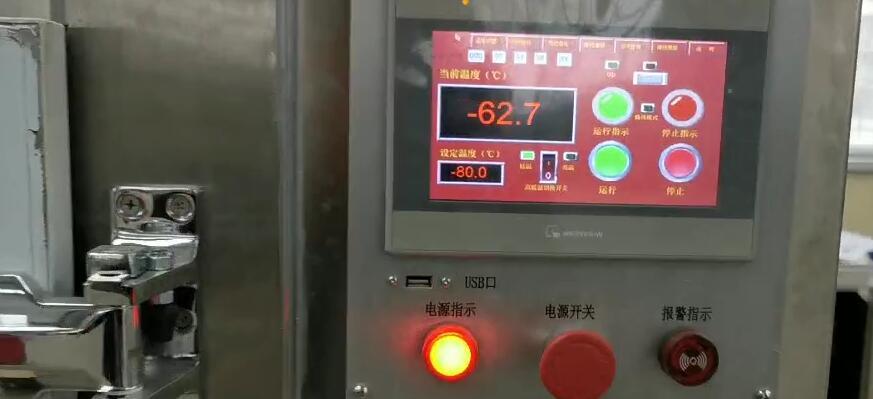 超低温速冻冰箱