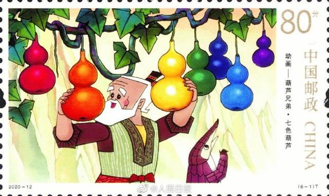 葫芦兄弟邮票