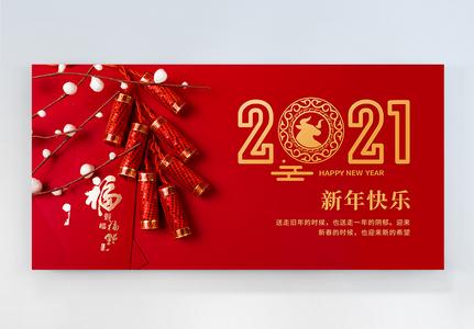 内蒙古鑫宏盛环保科技有限公司,祝大家新年快乐!