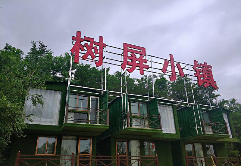 树屏小镇:依托自然优势打造旅游度假村