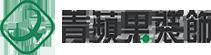铜川市青苹果装饰工程有限公司