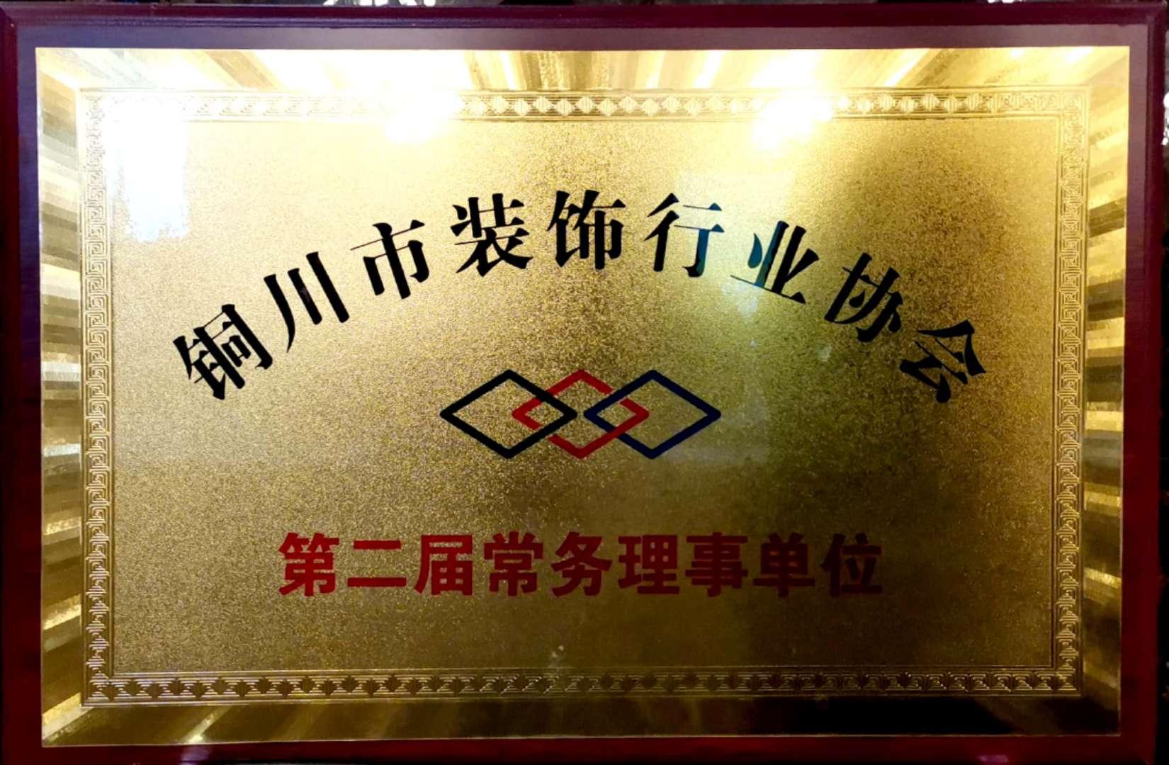 铜川市装饰行业协会常务理事单位