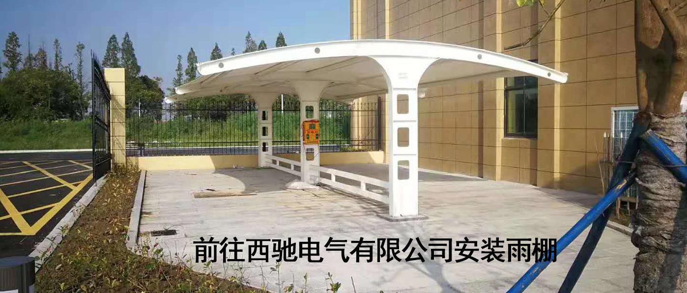 陕西鑫盛泰前往西驰电气有限公司进行雨棚的安装工作