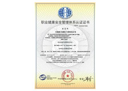 甘肃皓天职业健康管理体系认证证书