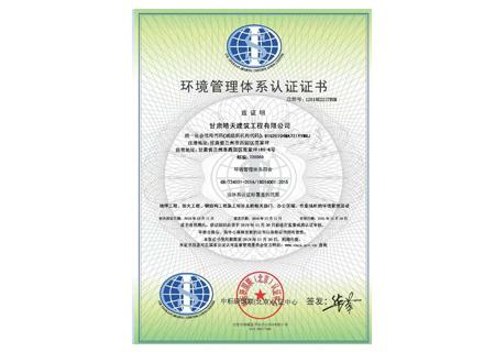 甘肃皓天环境管理体系认证证书