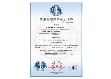 甘肃皓天质量管理体系认证证书