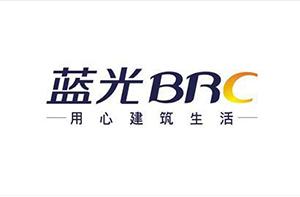 合作单位:蓝光BRC