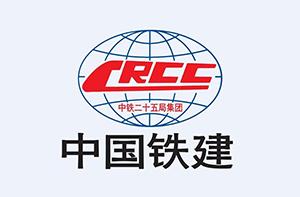 合作单位:中国铁建