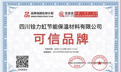 可信品牌荣誉证书