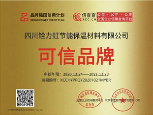 可信品牌铜制证书