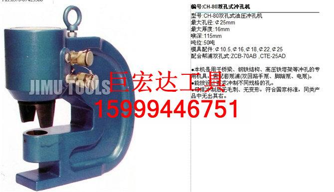 烏魯木齊液壓沖孔機ch-80