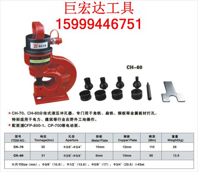 烏魯木齊液壓沖孔機ch-60