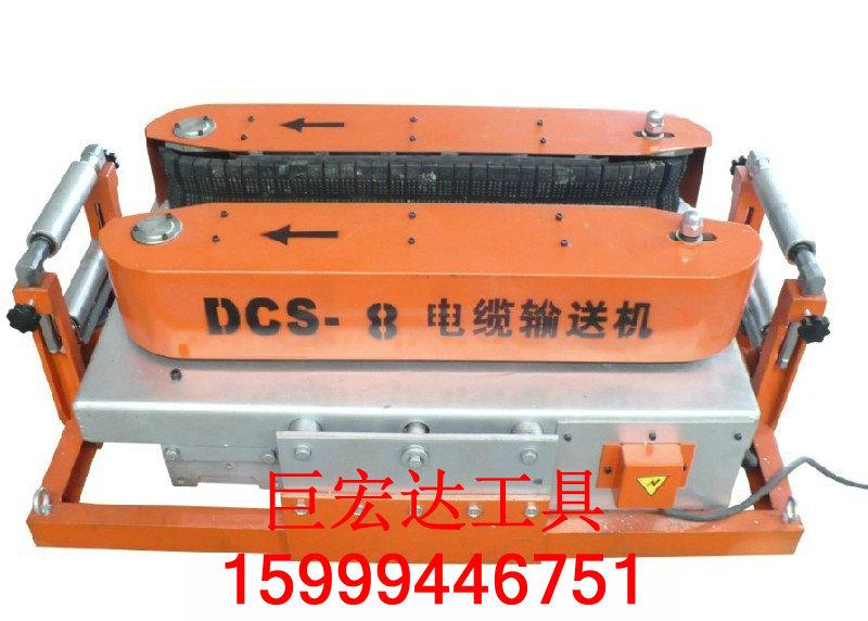 電纜輸送機DCS-8