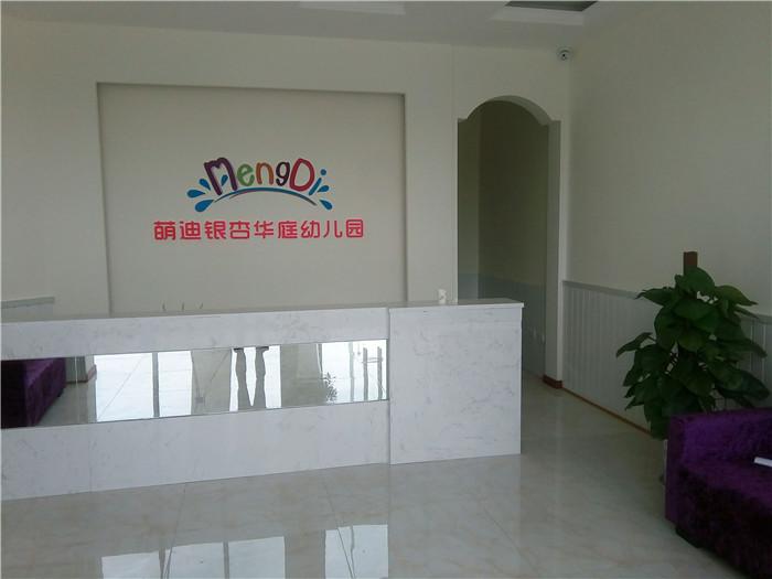PVC地胶案例——梦迪幼儿园