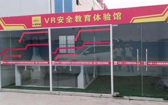 中铁十六局VR安全教育体验馆安装调试完毕