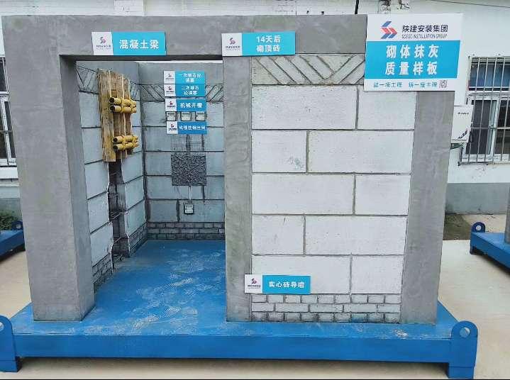 陕建安置集团质量样板