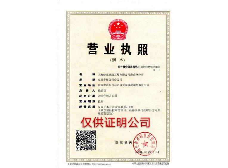 安全体验馆公司营业执照