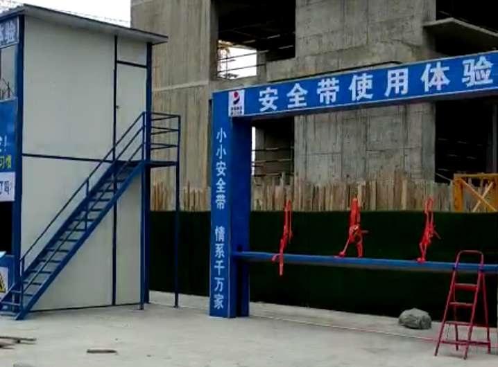 上海安全体验馆