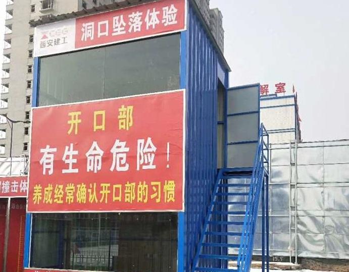 西安建总工程集团有限公司安全体验区10项顺利验收