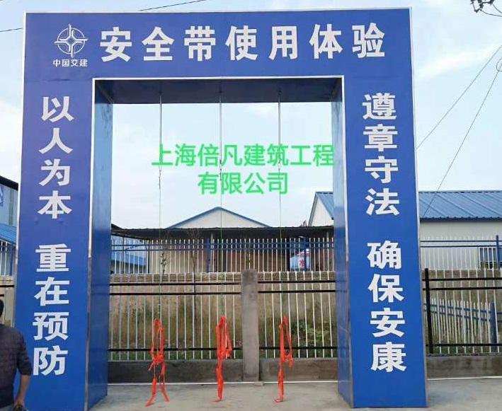 中国交建第二公路工程局贵黄高速项目安全体验馆