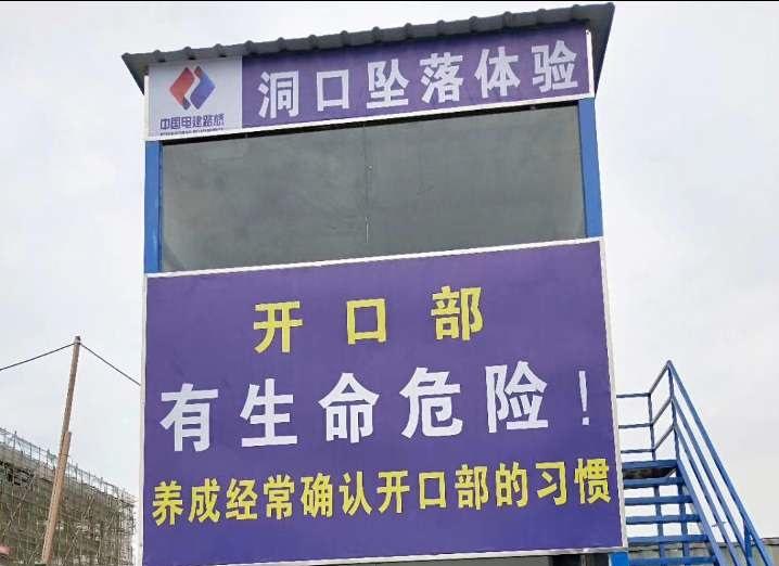 中国电建菏泽项目安全体验馆,质量样板间按期交工