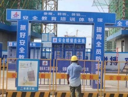安徽建工(交航)滁州时代樾府项目安全体验馆