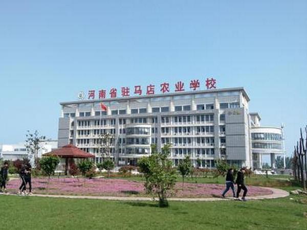 河南省駐馬店農業學校