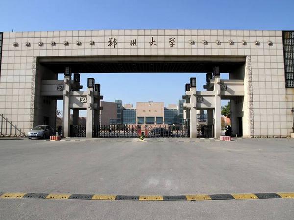 植物標本案例:鄭州大學