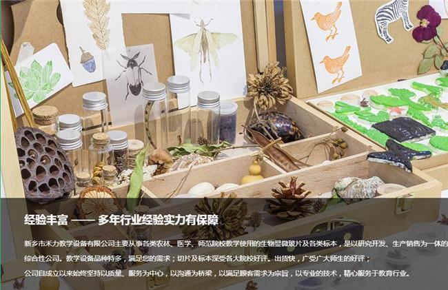 黑龍江植物標本定制