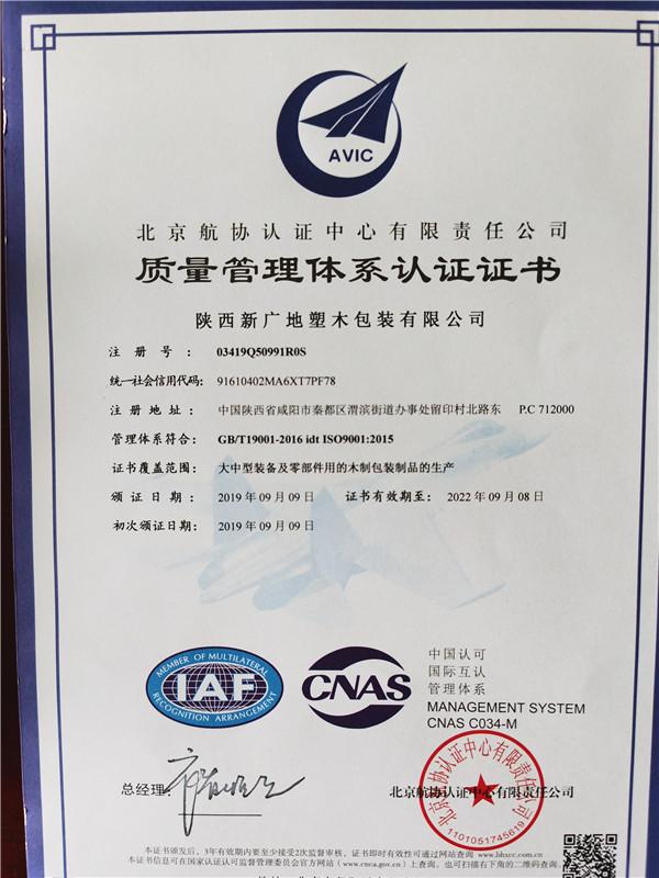 新广地塑木包装有限公司获得质量管理体系认证证书!