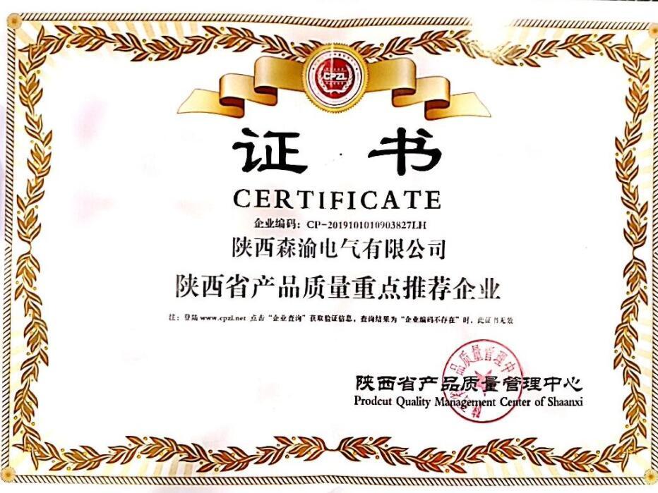 陕西省产品质量重点推荐企业