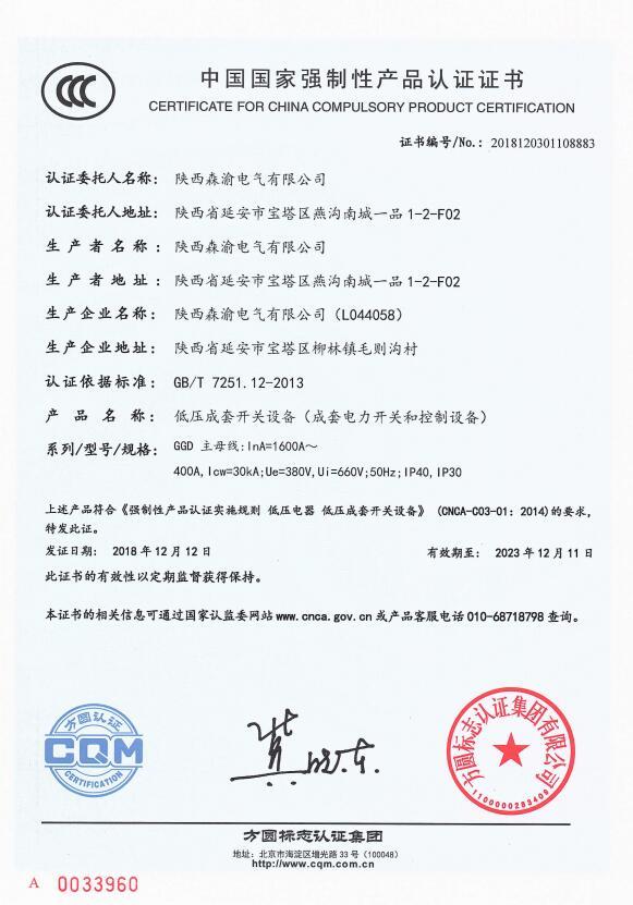 3C GGD柜产品认证证书