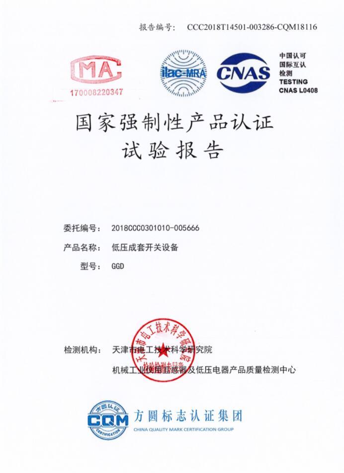 3C GGD试验报告