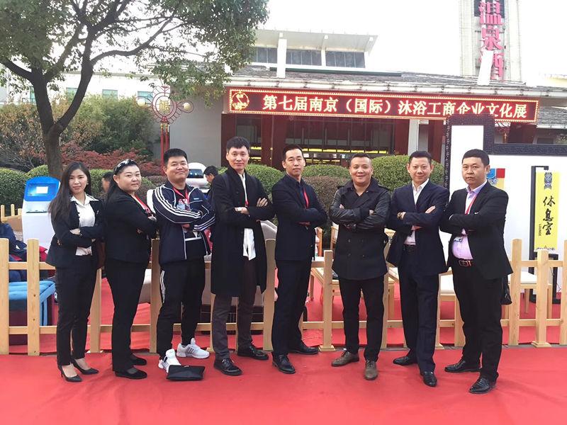 南京沐浴展