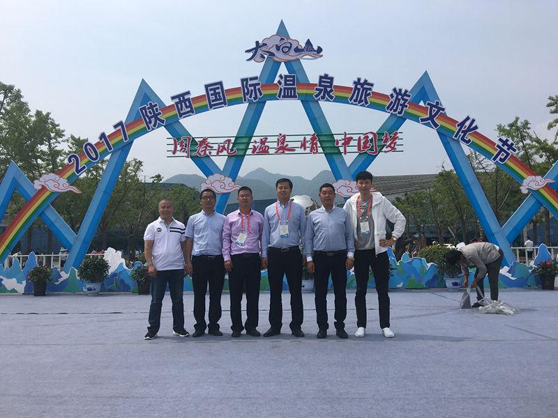 陕西温泉旅游文化节