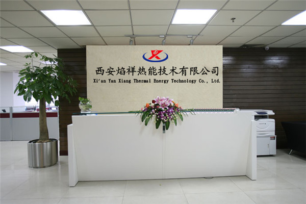西安焰祥热能技术有限公司