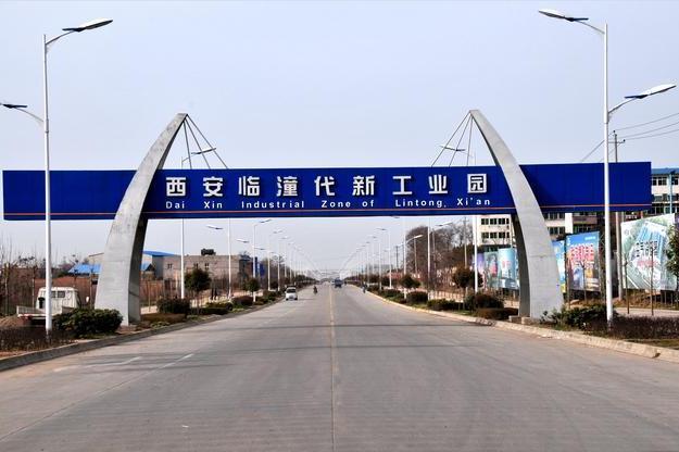 临潼工业园区