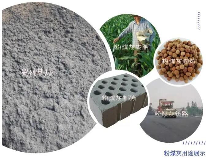 龙泽安向你讲解西安粉煤灰主要特征及加工设备都有哪些?