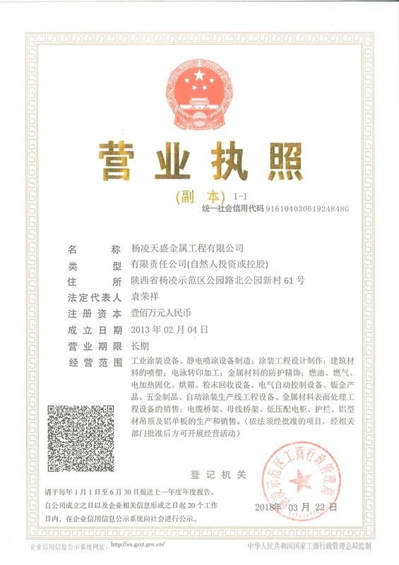 天盛金属工程营业执照