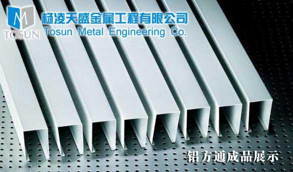 铝方通设计