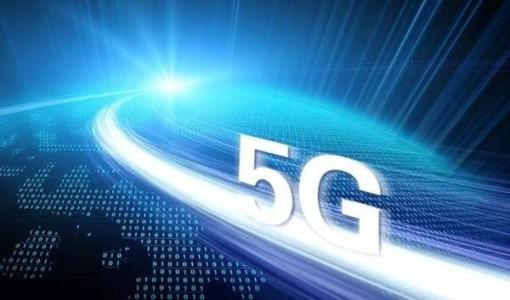 5G的大日子来了!新基建头角峥嵘!