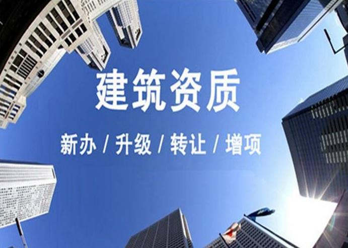 西安建筑资质代办申请多项建筑资质时有哪些注意事项