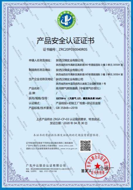 产品安全认证证书
