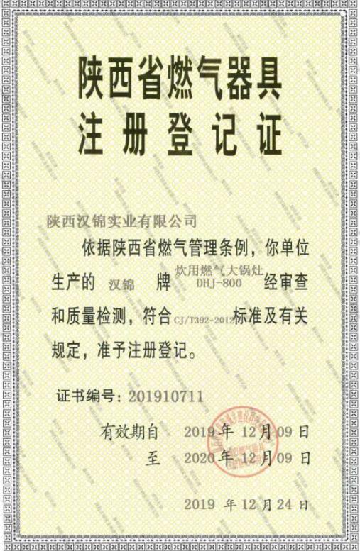 燃气器具注册登记证