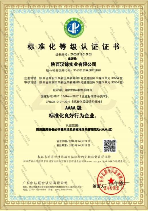 标准化等级认证