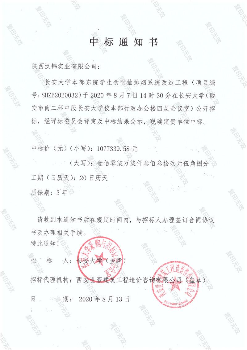 陕西汉锦实业有限公司的新中标通知