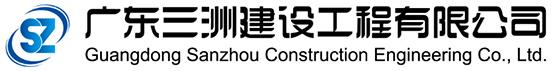 广东三洲建设工程有限公司
