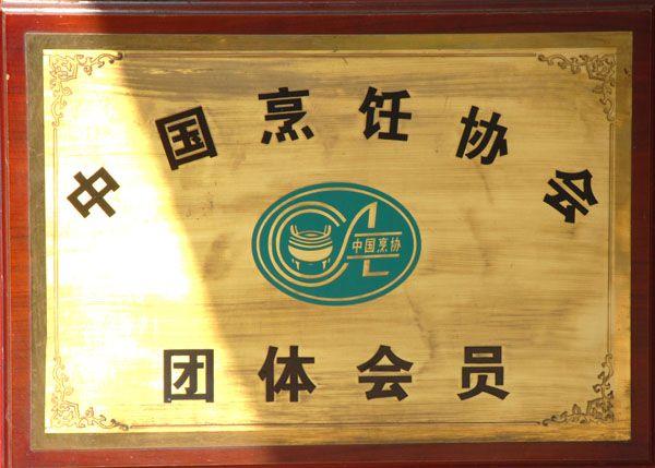 中国烹饪协会团体会员