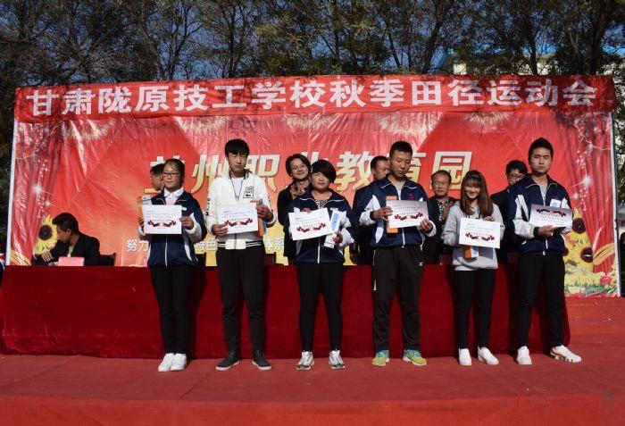 甘肃陇原技工学校秋季运动会闭幕式