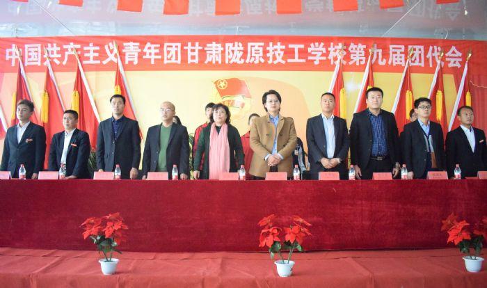 甘肃陇原技工学校第九届团代会取得圆满成功